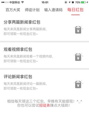 凤凰新闻每日任务