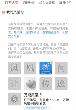 凤凰新闻集字活动