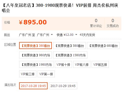 周杰伦杭州演唱会门票价格