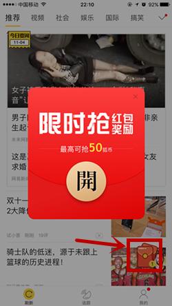 搜狐新闻红包
