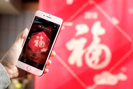春节红包活动
