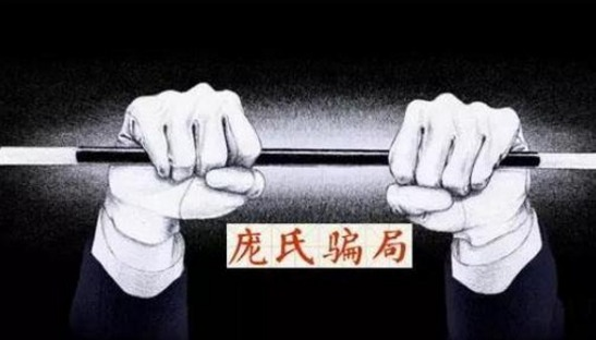 钱宝网旁氏骗局