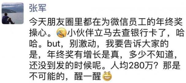 腾讯公关总监辟谣微信年终奖