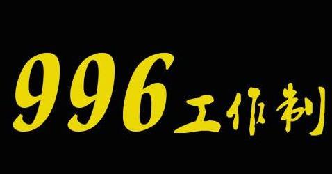 996工作制