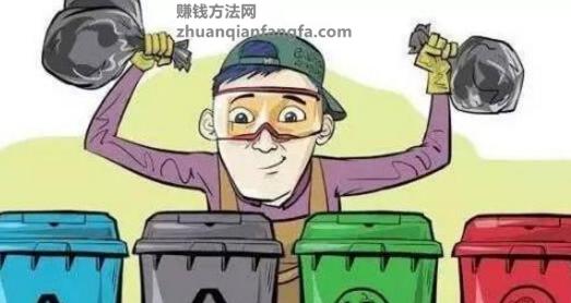 垃圾回收变废为宝